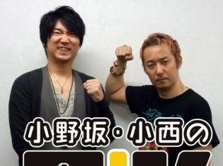 小野坂昌也さん、小西克幸さん出演! 1月7日開催『小野坂・小西のO+K THE FINAL』チケット先行締切迫る!