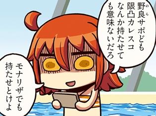 WEB漫画『ますますマンガで分かる!Fate/Grand Order』第14話更新! 主人公は、サポートの編成にいきどおり……