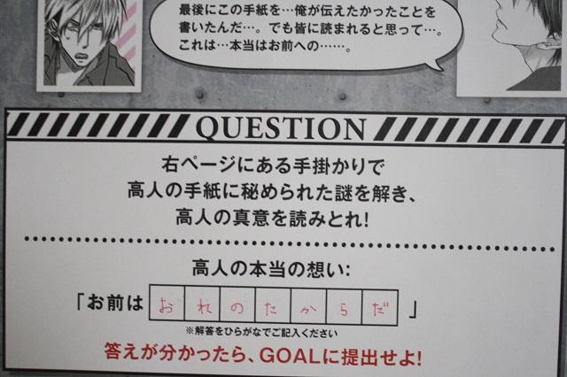 最終問題の解答は、「おれのたからだ」です