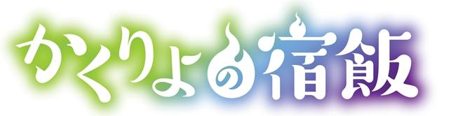 ▲タイトルロゴ