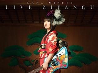 「NANA MIZUKI LIVE ZIPANGU×出雲大社御奉納公演~月花之宴~」BD&DVDの発売を記念して、衣装展と旧譜フェアがゲーマーズで開催決定!