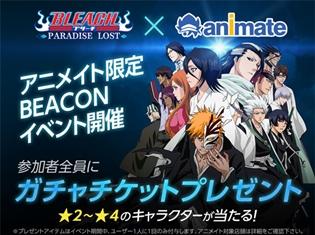 『LINE BLEACH -PARADISE LOST-』とアニメイトがコラボ! 都内のアニメイトで「☆2~☆4キャラガチャチケット」をゲット!
