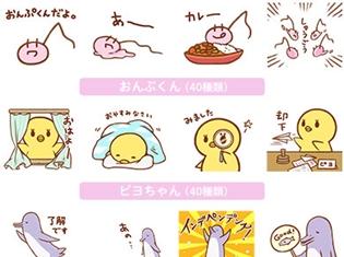 「うた☆プリマスコットキャラクターズ」LINEスタンプ 第一弾が配信開始! おんぷくん、ピヨちゃん、ペンギンの3匹が登場
