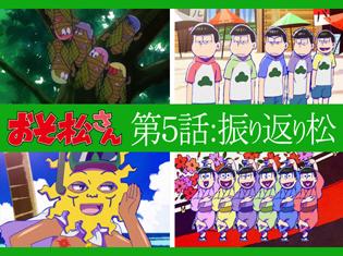 リア充は憎い!パリピは怖い!TVアニメ第2期『おそ松さん』/第5話「夏のおそ松さん」を【振り返り松】