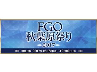 「FGO秋葉原祭り 2017」開催決定! 川澄綾子さん・大久保瑠美さんのトークイベントやアーケード版のロケテも実施