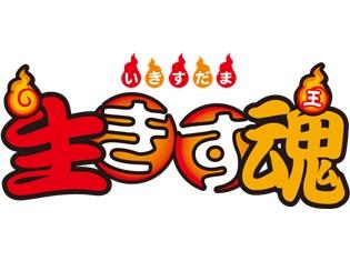 閻魔大王(堀内賢雄さん)が寺島惇太さん・畠中祐さんに過激な試練を課すイベント『生きす魂(いきすだま)』が1月27日に開催!