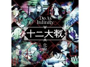 『十二大戦』EDテーマ「化身の獣」よりジャケ写公開! Do As Infinity×澤野弘之氏による第3弾シングル
