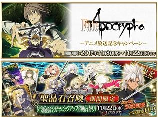 『Fate/Grand Order』11月8日より「Fate/Apocryphaアニメ放送記念キャンペーン」スタート! 気になる詳細を公開