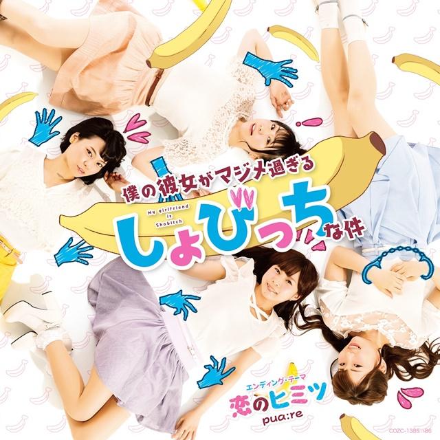 『しょびっち』pua:reの歌うEDテーマ「恋のヒミツ」が本日発売! キャラクター ソングなどを収録したアルバムも2枚発売決定