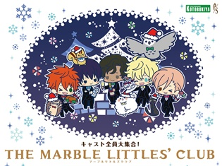 『THE MARBLE LITTLES' CLUB ~みんなでクリスマス!~』12月10日開催決定! 野上翔さん、八代拓さんら人気男性声優5名が大集合!
