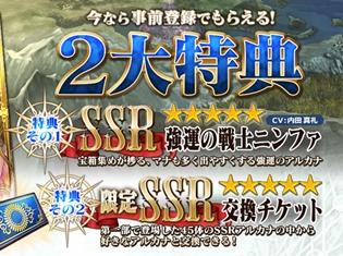 『チェインクロニクル3』DMM GAMESにてPCダウンロード版の配信が決定! SSR「ニンファ」とSSR交換チケットがもらえる事前登録がスタート