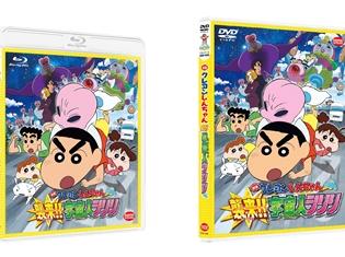 『映画 クレヨンしんちゃん 襲来!! 宇宙人シリリ』Blu-ray&DVDが11月10日に発売! 発売を記念したキャンペーンも実施