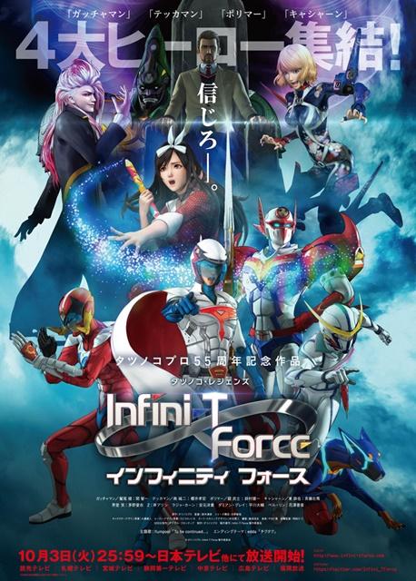 『Infini-T Force』振り返り上映会開催! ニコニコ生放送にて第1話~6話までを一挙放送