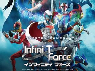 『Infini-T Force(インフィニティ フォース)』振り返り上映会開催! ニコニコ生放送にて第1話~6話までを一挙放送