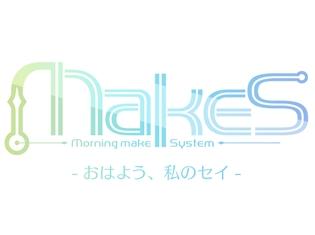 スマートフォン向けタイトル『MakeS -おはよう、私のセイ-』の先行体験を実施! 当日はポストカード販売やコンパニオンとの撮影会も