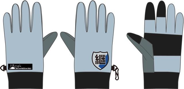 『ガールズ&パンツァー最終章』の世界観を具現化した高機能万能手袋「ガルパンツァーグローブ」全9種が「あんこう祭り」にて販売決定!