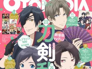 『刀剣乱舞-花丸-』と『モブサイコ』のW表紙「オトメディア12月号」が11月10日発売! キャスト陣に聞いた新たな『花丸』への思い