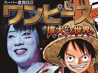 舞台『スーパー歌舞伎Ⅱ ワンピース』の過去・現在・未来のすべてが詰まった完全保存本が「写真集」と「読物集」2冊組で発売!