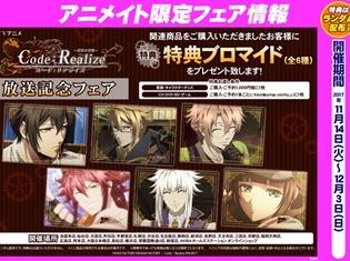 TVアニメ『Code:Realize ~創世の姫君~』のオリジナルサウンドトラックが発売決定! アニメイトでは特典ブロマイドがもらえるフェアが開催!