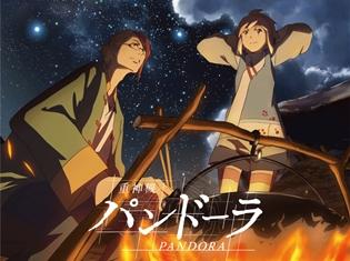 『重神機パンドーラ』×アニメイトのコラボレーション企画が開催! 第一弾は前野智昭さんと東山奈央さんのサイン入りポスターがもらえるツイートキャンペーン!