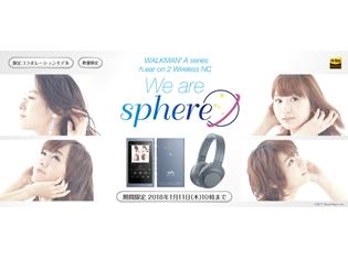 """声優ユニット「スフィア」とコラボしたハイレゾ対応ウォークマンとワイヤレスヘッドホン""""We are SPHERE""""モデルが、ソニーストアにて販売開始!"""