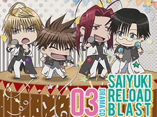 TVアニメ『最遊記RELOAD BLAST』ドラマCD第3巻ジャケット公開! 東京駅では11月15日より期間限定でTOKYO WAGON SHOPを開催