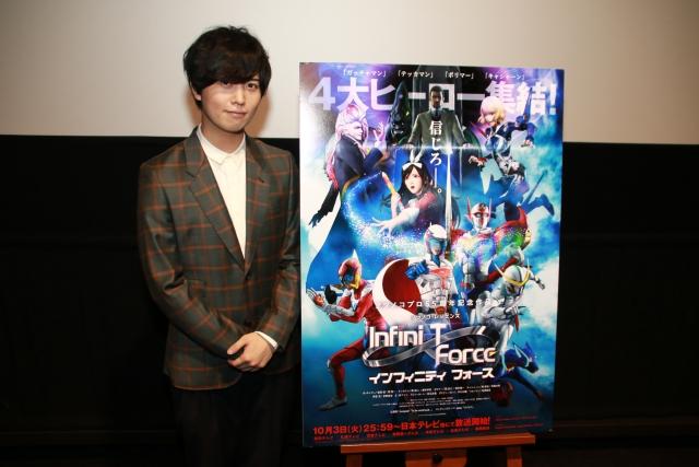 斉藤壮馬さんからのメッセージ『インフィニティ フォース』で見てほしいヒーローたちの姿とは? 声優インタビュー