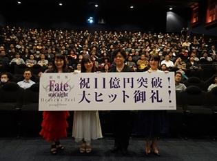 『Fate/stay night [Heaven's Feel] I.presage flower』大ヒット御礼舞台挨拶で、下屋則子さんへあの花が贈られる!!