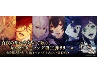 小野友樹さん・KENNさんら男性声優6名出演、『剣が君』新キャラソンCDが発売決定! これまでと異なるキャラの組み合わせも聴きどころ