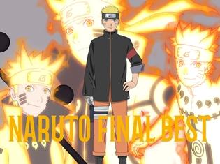 『NARUTO』TVアニメシリーズ最後の主題歌コンピ発売! 新規描き下ろしジャケイラスト&ファン投票で決定した収録曲5曲を大公開