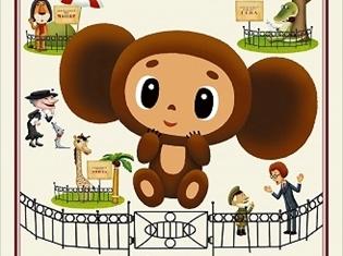 『チェブラーシカ』の新しい絵本「~どうぶつえんへいく~」が発売! 動物園で繰り広げられる奇想天外な騒動の顛末と、チェブラーシカとワニのゲーナの友情を描く