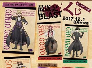 TVアニメ『最遊記RELOAD BLAST』のくじが発売決定! 三蔵一行が海賊姿になった新規描き下ろしイラストを使用したグッズが盛りだくさん!