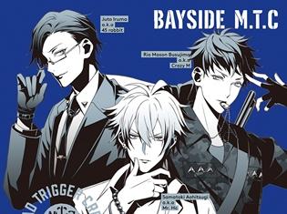 木村 昴さん、速水 奨さんら男性声優12人のラップ企画「ヒプノシスマイク」、第二弾CD「BAYSIDE M.T.C」の全曲試聴トレーラー解禁!