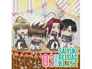 TVアニメ「最遊記RELOAD BLAST」ドラマCD第3巻 試聴開始!