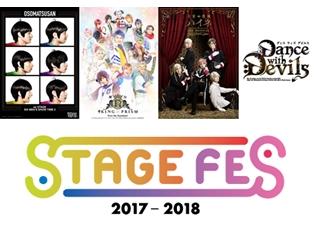 『おそ松さん』『キンプリ』『王室教師ハイネ』『ダンデビ』の舞台・ミュージカルキャストが大晦日に集結! 「STAGE FES 2017」開催決定