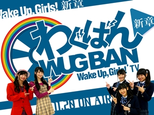 『Wake Up, Girls!新章』にて「わぐばん!新章」が放送決定! 1月31日には第5話の新曲「君とプログレス」も発売!