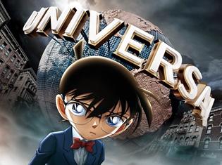 『名探偵コナン・ワールド』がユニバーサル・スタジオ・ジャパンに登場! さらに進化したリアル脱出ゲーム&史上初「推理ライブ・レストラン」の謎を解け!