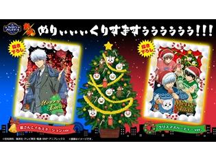 """『銀魂』初のクリスマス""""キャラデコプリントケーキ""""が登場! スーツでキメる銀時や、パーティを楽しむ銀時・土方・沖田をデザイン"""