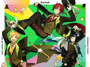 『あんさんぶるスターズ!』ユニットソングCD 3rdシリーズvol.9 Switchのジャケット公開! 楽曲タイトルと試聴動画も解禁!
