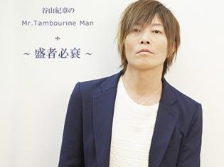 谷山紀章さんのラジオ番組「谷山紀章のMr.Tambourine Man」よりDJCD第11弾が発売決定! 自由なきーやんの1人しゃべりをじっくり堪能できる!?