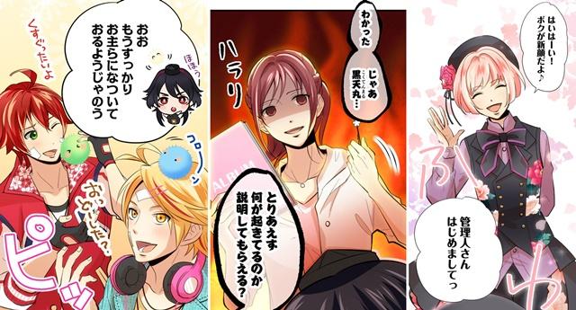 新作女性向けゲームアプリ『あやかしむすび』岡本信彦さんら追加声優4名を公開! 公式サイトにてコミカライズ4話の公開を開始