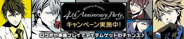 学園青春リズムゲーム『ボーイフレンド(仮)きらめき☆ノート』アプリリリース1周年を記念し10個のキャンペーンを実施! アニメイトフェアの開催も決定
