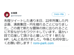 人気声優・朴璐美さん、22年所属した円企画から独立! オフィシャルウェブサイト「LAL(ラル)」を新たにオープン