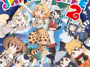 『けものフレンズ』キャラソンAL「Japari Café2」、どうぶつビスケッツ×PPP「フレ!フレ!ベストフレンズ!」ダイジェスト映像が同時公開!