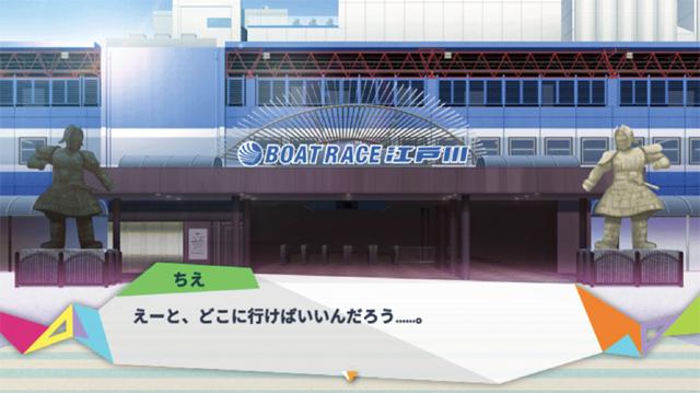▲主人公が訪れる江戸川のボートレース場。外観も内観も忠実に再現されていてかなり本格的!