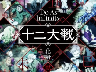 Do As Infinityが歌うTVアニメ『十二大戦』エンディングテーマ「化身の獣」のミュージックビデオが公開!