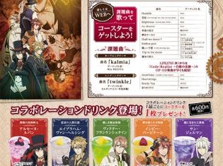 TVアニメ『Code:Realize ~創世の姫君~』×全国カラオケチェーン「まねきねこ」のコラボキャンペーンが2017年11月24日よりスタート!