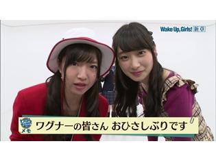 『Wake Up,Girls!新章』第7話「特別篇 わぐばん!新章」より先行場面カット公開! ニシヤマ氏からの応援イラストも到着