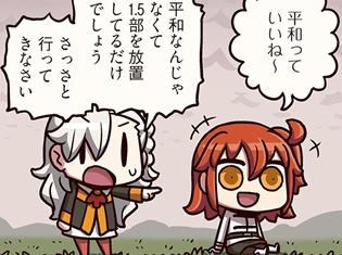 WEB漫画『ますますマンガで分かる!Fate/Grand Order』第16話更新! 攻略を放置している主人公、実は意外な真意が!?