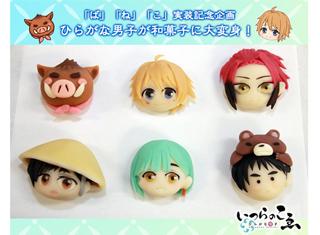 『ひらがな男子』のキャラクターたちがオ匠さんの職人技で和菓子に大変身!